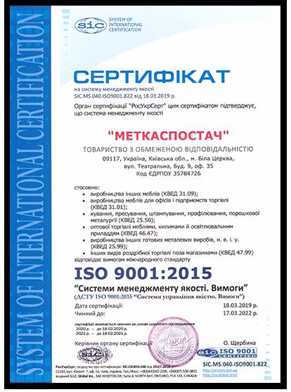 Сертифікат ISO 9001